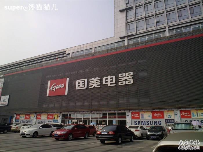 北京国美电器