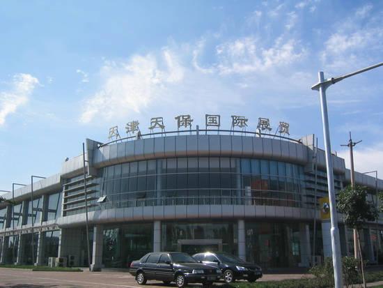 天津天保展贸大楼