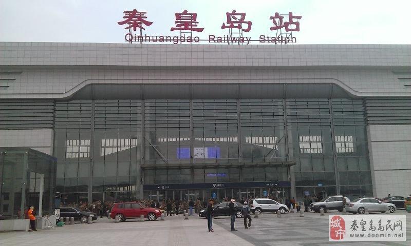秦皇岛火车站