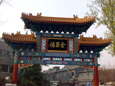 北京全聚德前门烤鸭店